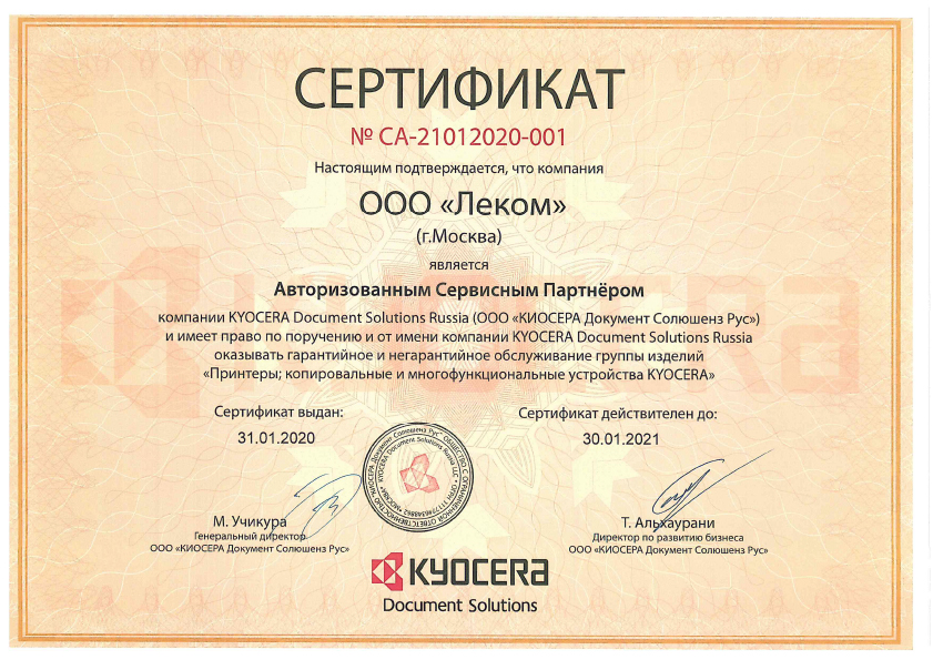 Kyocera authorise service  2020
